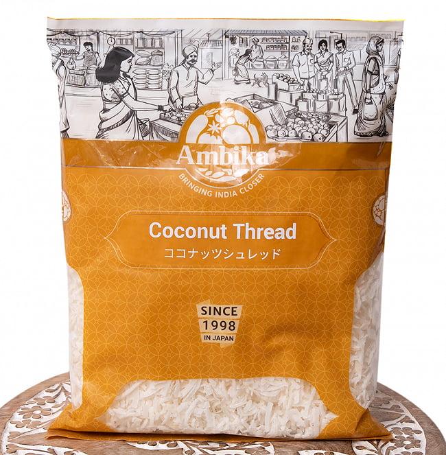 あらびきココナッツ  - ココナッツフレーク - Coconut Thread【500gパック】 2 - この様なパッケージでお届け致します