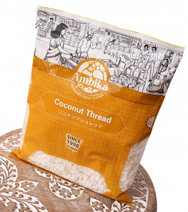 あらびきココナッツ  - ココナッツフレーク - Coconut Thread【500gパック】 3 - 斜めから撮影しました