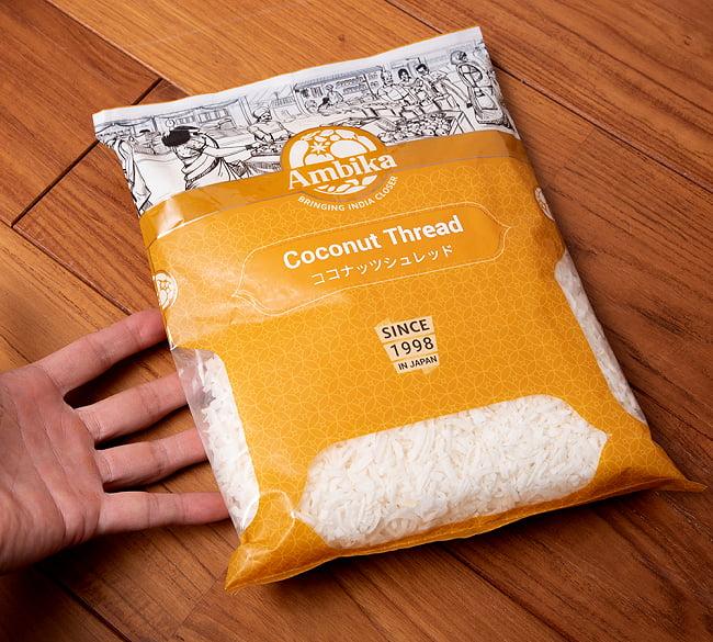 あらびきココナッツ  - ココナッツフレーク - Coconut Thread【500gパック】 5 - サイズ比較のために手に持ってみました