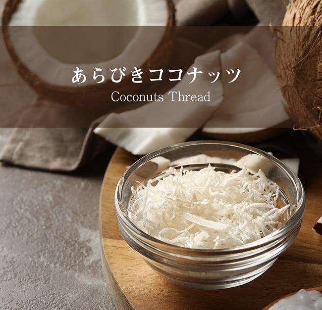 あらびきココナッツ - Coconut Thread【500gパック】の写真1