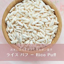 ライス パフ − Rice Puff 【100g 袋入り】(ID-SPC-113)