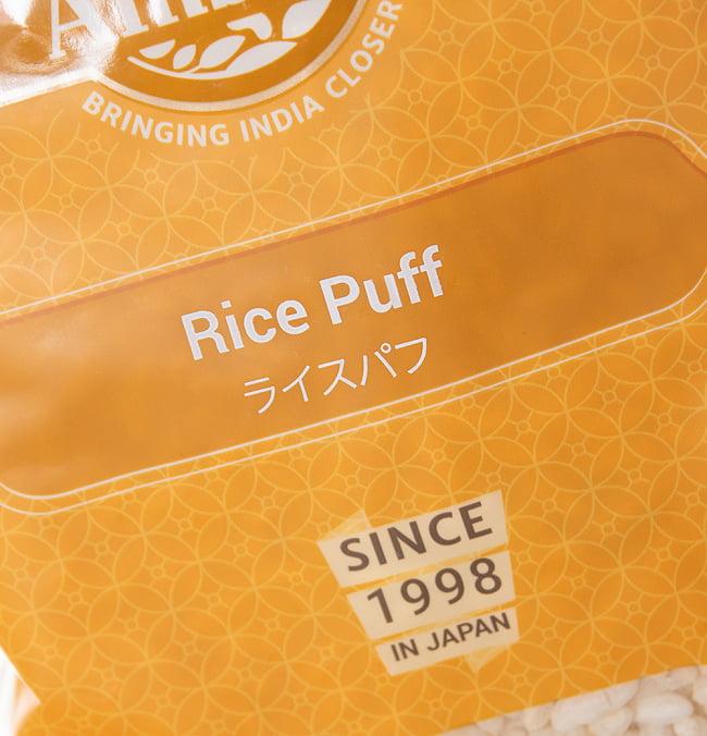 ライス パフ − Rice Puff 【100g 袋入り】 4 - パッケージの拡大です