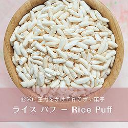 ライス パフ − Rice Puff 【100g 袋入り】