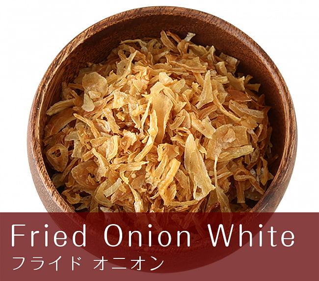 フライドオニオン - Fried Onion White【500g 袋入り】の写真1