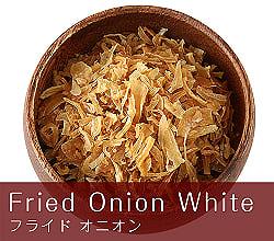 フライドオニオン - Fried Onion White【500g 袋入り】