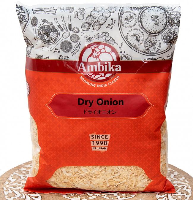 乾燥玉ねぎ ドライオニオン Dry Onion【500gパック】 3 - こちらのパッケージでのお届けとなります