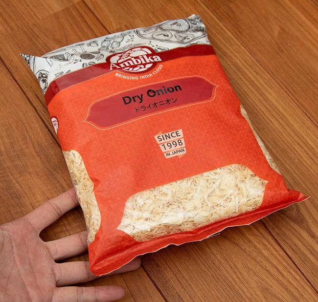 乾燥玉ねぎ ドライオニオン Dry Onion【500gパック】 5 - サイズ比較のために手と一緒に