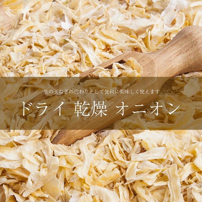 乾燥オニオン Dehydrated Onion【500gパック】の写真1