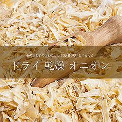 乾燥オニオン Dehydrated Onion【500gパック】