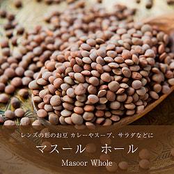 マスール ホール Masoor Whole【1kgパック】(ID-SPC-12)