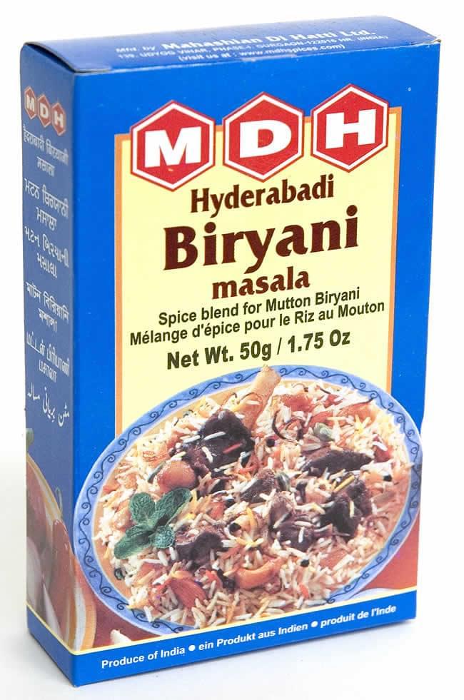 ハイデラバード ビリヤニマサラ - 50g 小サイズ【MDH】の写真 - こちらのデザインのパっケージでのお届けになる場合がございます