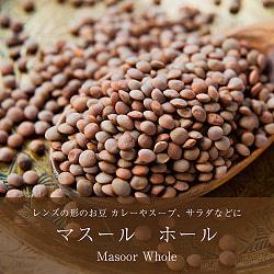 マスール ホール Masoor Whole【1kgパック】