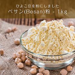 ベサン粉 Gram Flour (Besan)【1kgパック】