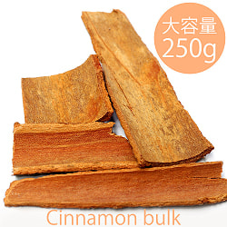 シナモンスティック - Cinamon Stick【250g 袋入り】