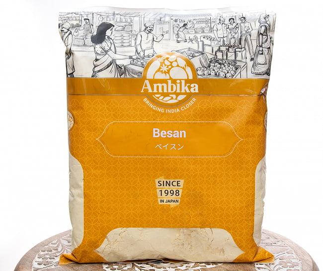 ベサン粉 Gram Flour (Besan)【1kgパック】 2 - 使いでのある1Kgパック