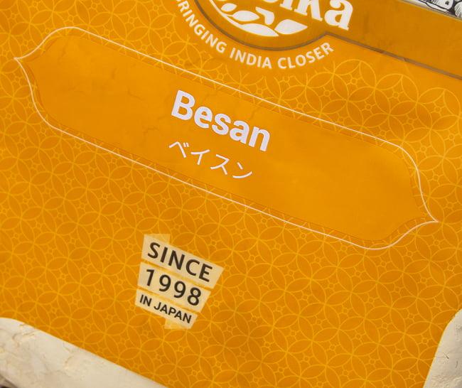 ベサン粉 Gram Flour (Besan)【1kgパック】 3 - 斜めから撮影しました