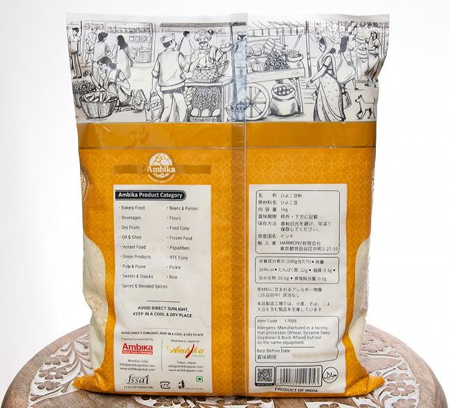 ベサン粉 Gram Flour (Besan)【1kgパック】 4 - 裏面です