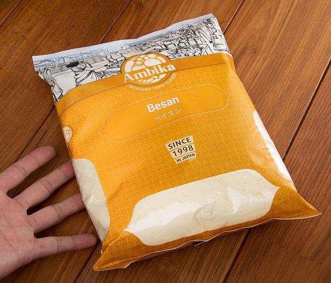 ベサン粉 Gram Flour (Besan)【1kgパック】 5 - サイズ比較のために手と一緒に
