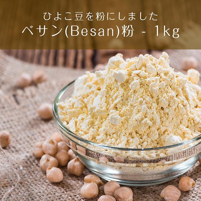 ベサン粉 Gram Flour (Besan)【1kgパック】の写真