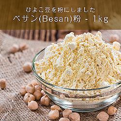 ベサン粉 Gram Flour (Besan)【1