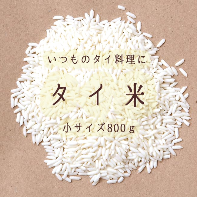 タイ 米 800g - Thai Rice 【LONGGRAIN】の写真1