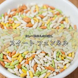 マウスフレッシュ スイート フェンネル - sweet fennel 【1kgパック】