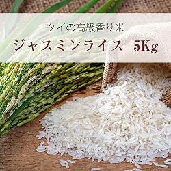 ジャスミンライス ゴールデン フェニックス 5Kg  - Jasmin Rice 【Golden Phoenix】