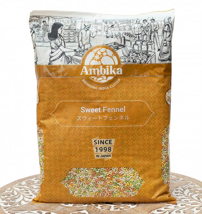 マウスフレッシュ スイート フェンネル - sweet fennel 【1kgパック】 2 -