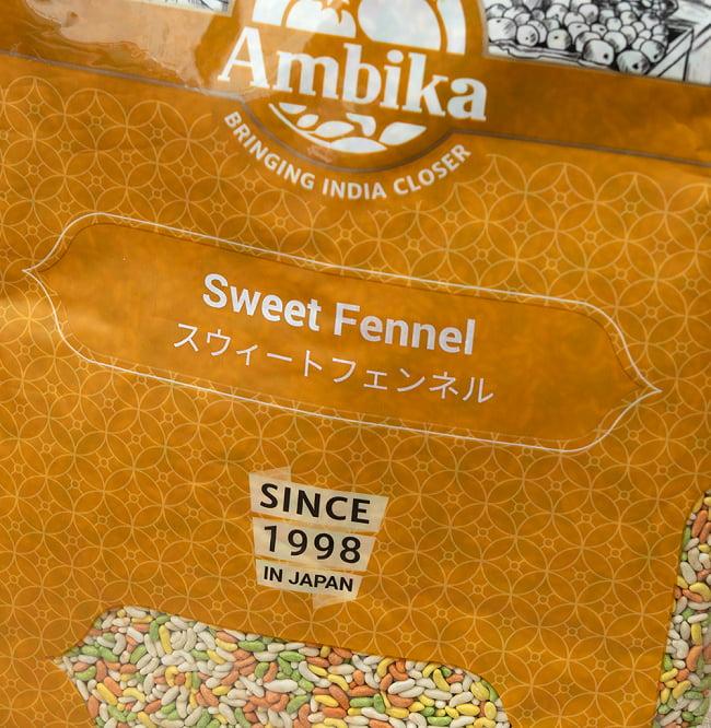 マウスフレッシュ スイート フェンネル - sweet fennel 【1kgパック】 3 - 斜めから