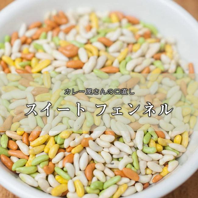 マウスフレッシュ スイート フェンネル - sweet fennel 【1kgパック】の写真