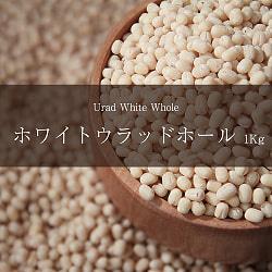 ホワイト ウラッド ホール Urad White Whole【1kgパック】