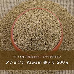 アジョワン Ajwain 袋入り(ID-SPC-21)