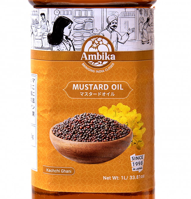 マスタード オイル - Mustard Oil 910ml 3 - ラベルのアップです