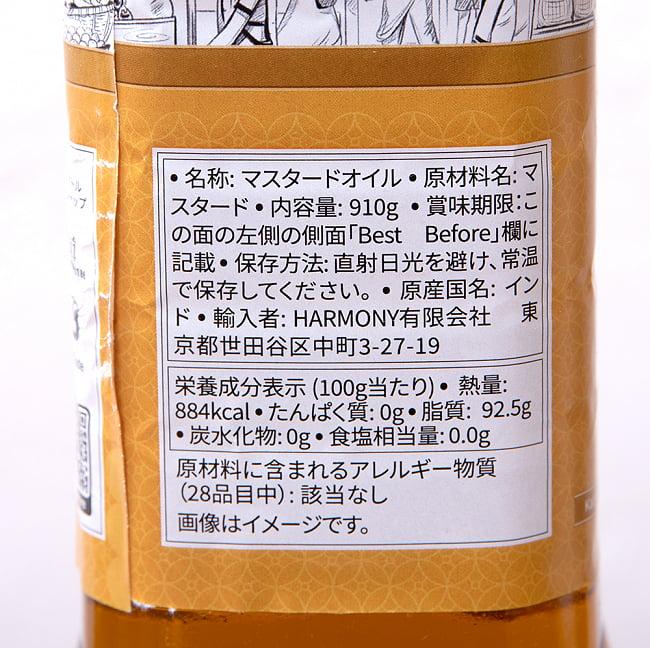 マスタード オイル - Mustard Oil 910ml 5 - 裏面の成分表示です
