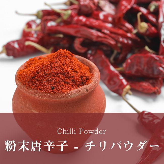 チリパウダー スタンダード - Chilli powder standerd 【1kg 袋入り】の写真