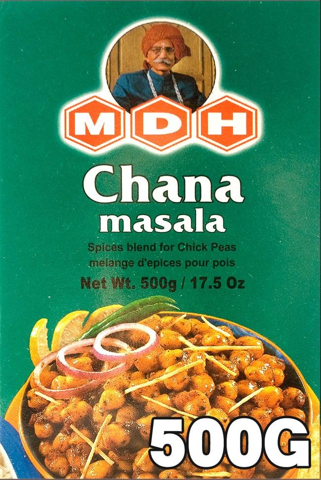 チャナ・マサラ スパイスMix - 500g 大サイズ 【MDH】の写真
