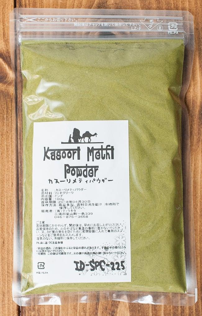カスーリメティ パウダー -Kasoori Methi powder 【100gパック】 3 - 使いやすいパッケージ入り!