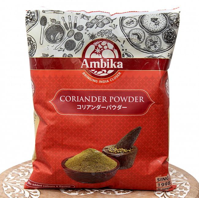コリアンダー パウダー - Coriander Powder 【1kgパック】 3 - パッケージ写真です。こちらのパッケージでのお届けとなります