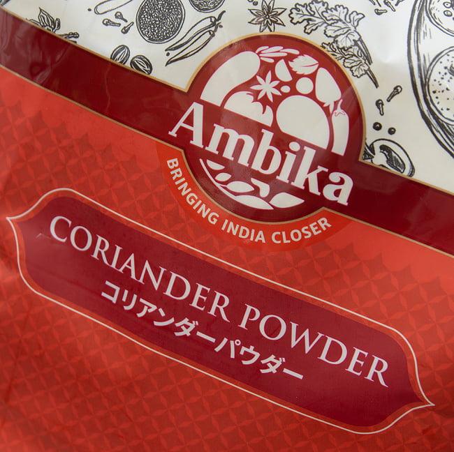 コリアンダー パウダー - Coriander Powder 【1kgパック】 4 - パッケージを斜めから