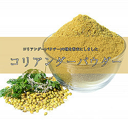 コリアンダー パウダー - Coriander Powder 【1kgパック】