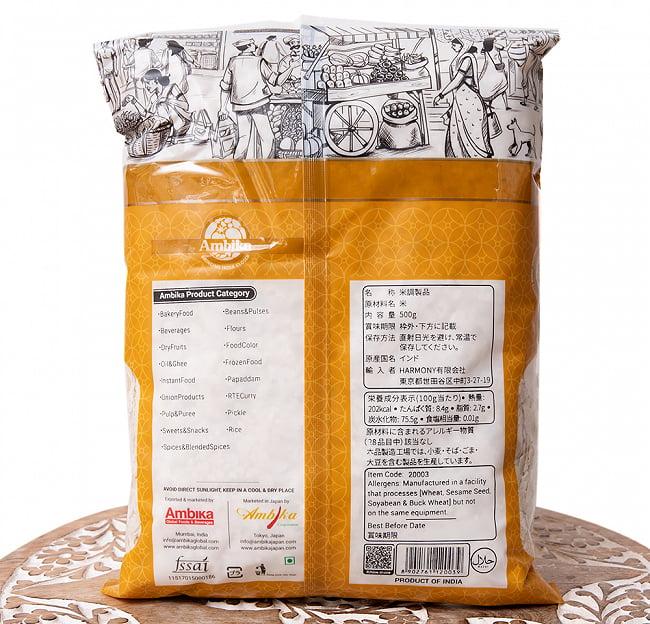 ライス フレーク Rice Flake 【500g 袋入り】 4 - 裏面の成分表示です