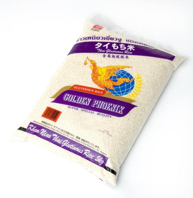 タイ もち米 5Kg  - スティッキー ライス 【Golden Phoenix】の写真