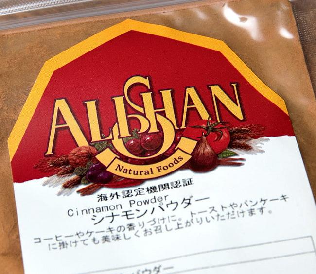 【オーガニック】シナモンパウダー - Cinnamon Powder 【20g】 3 - パッケージの拡大です