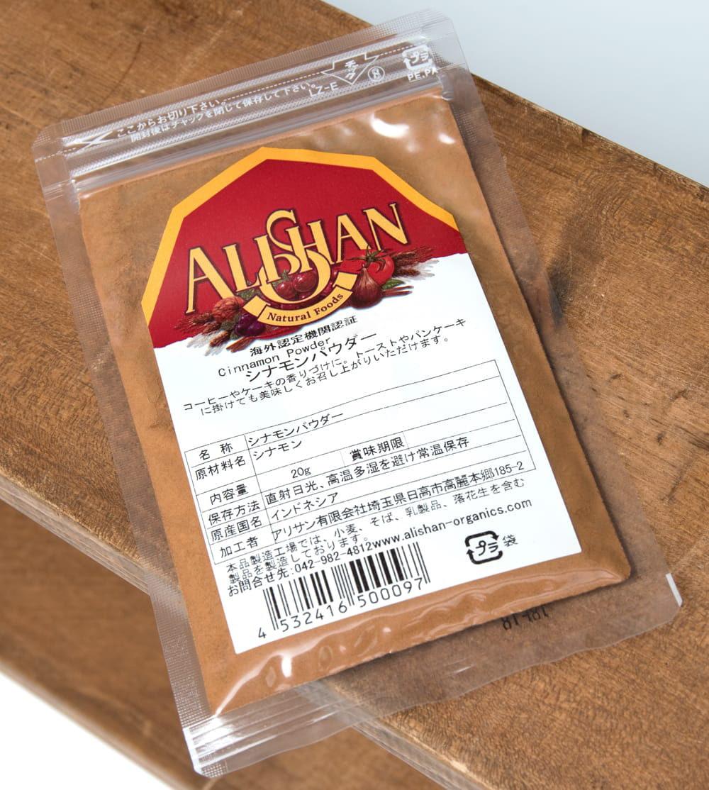 【オーガニック】シナモンパウダー - Cinnamon Powder 【20g】の写真