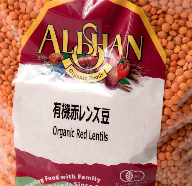 【オーガニック】赤レンズ豆 - Red Lentil 【500g】 3 - パッケージを拡大しました