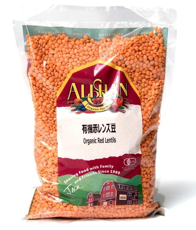 【オーガニック】赤レンズ豆 - Red Lentil 【500g】の写真