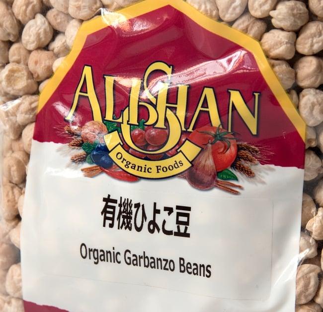 【オーガニック】ひよこ豆 - Garbanzo Beans 【500g】 3 - パッケージの拡大です