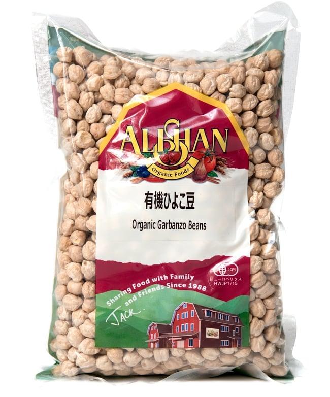 【オーガニック】ひよこ豆 - Garbanzo Beans 【500g】の写真