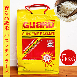 バスマティライス 5Kg − Basmati Rice 【GUARD】(ID-SPC-261)