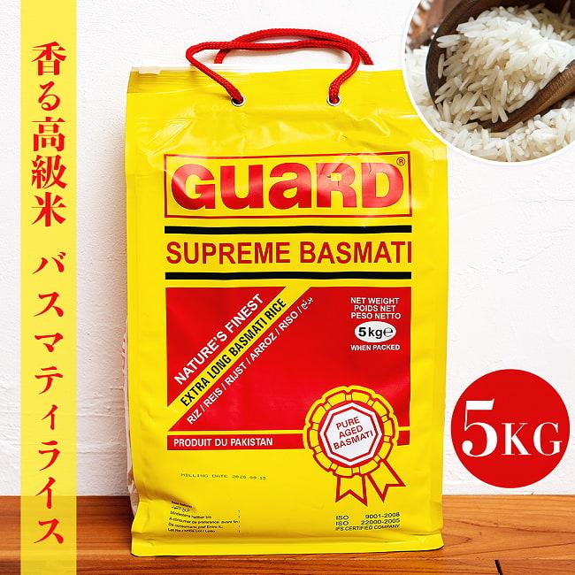 バスマティライス 5Kg − Basmati Rice 【GUARD】の写真